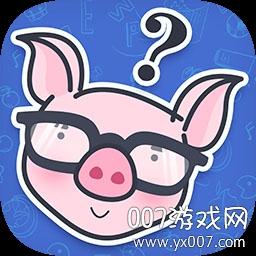 我不是猪脑中文版v1.2  手机版