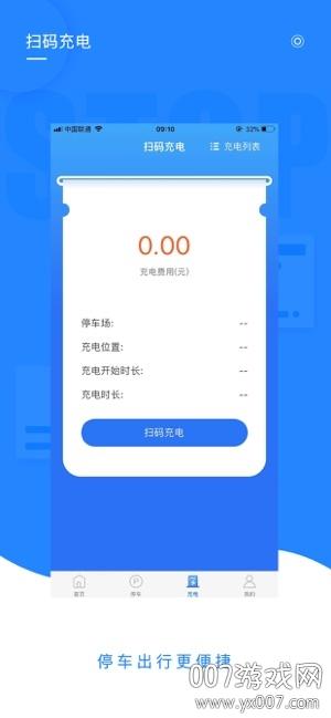 贵州智慧出行停车服务版v1.0.0 导航版