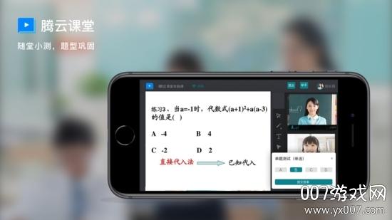腾云课堂实时互动版v1.4.6 学生版