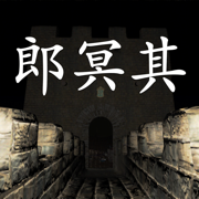 孙美琪疑案郎冥其中文版v1.0.1 iOS版