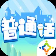 普通话小镇官方正式版v1.0 安卓版