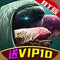 天送VIP10手游破解版v1.01 安卓版