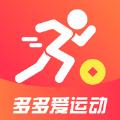 多多爱运动免邀请码版v1.1.9 步数红包版