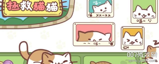 拯救猫猫全关卡完整版v1.0.3 汉化版