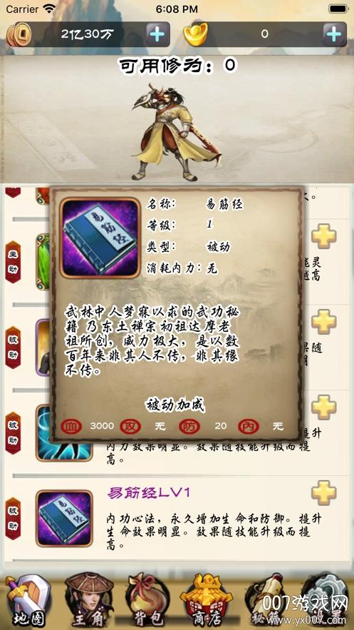 武侠情缘茅屋解锁完整版v1.8.2 单机版