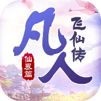 凡人飞仙传仙界篇变态版v8.0.0 安卓版