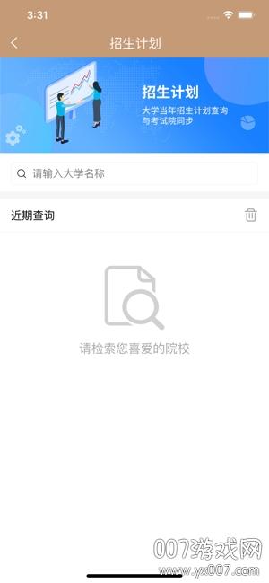 小明高报志愿模拟版v1.2.1 院校推荐版