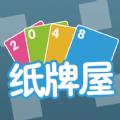 2048纸牌屋经典版v1.0 不更新版