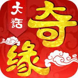 大话奇缘手游最强职业版v3.0.0  公益版