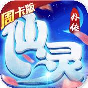 仙灵外传星耀周卡版v1.0 免费版