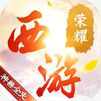 西游荣耀手游GM特权版v2.0.6 特殊版