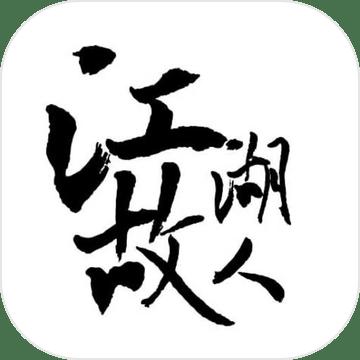 江湖故人官方正式版v1.0 安卓版