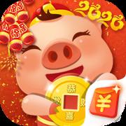 猪来了挂机领红包版v3.5.0 一秒提现版