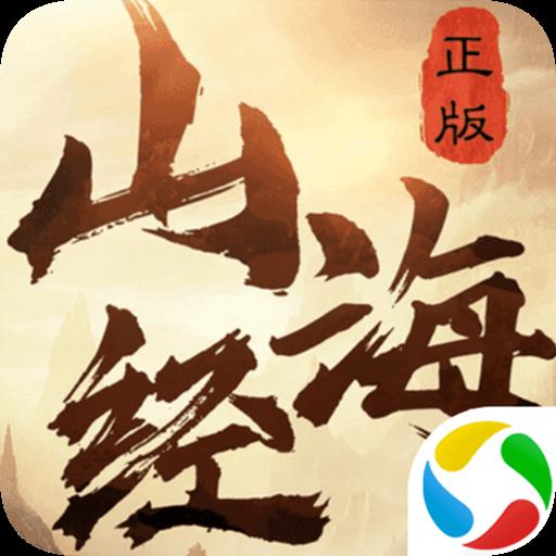 山海经神宠异兽全服争霸版v1.0 安卓版