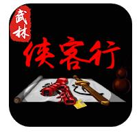 小虾米群侠传绝世神功版v1.0 稳定版