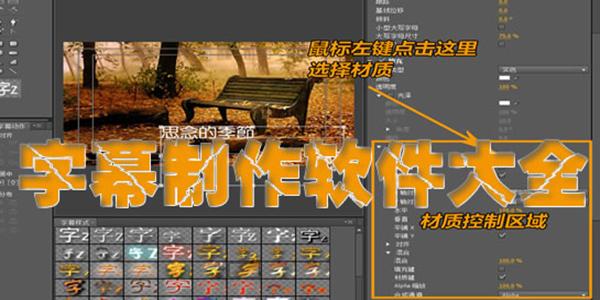 剪辑专用字幕软件