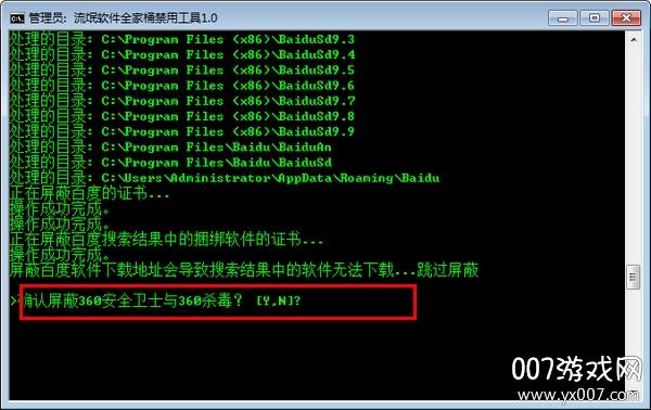 流氓软件全家桶禁用工具强力版v2.0 最新版