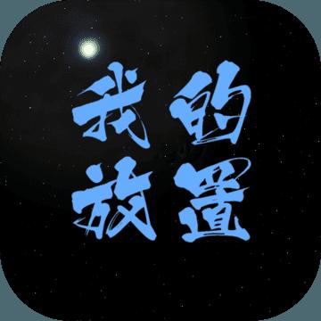 我的放置mud官方正式版v0.2.1 免费版