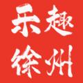 乐趣徐州生活服务版V4.8.0 手机版
