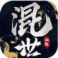 混世仙隐手游礼包激活版v1.13 安卓版
