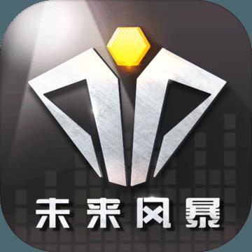 未来风暴手游国际中文版v1.3.92241 手机版