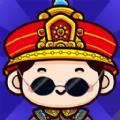 我想当皇上手游赚金版v2.0 红包版