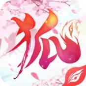三生三世狐妖缘手游官方正版v1.0 免预约版