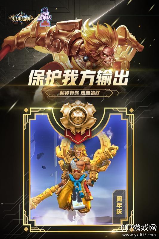 小米超神手游官方版v1.42.1 官方版