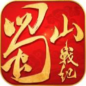 蜀山战纪之剑侠传奇星耀版v3.6.2.0 创新版