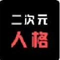 你的二次元人格�b定小游��v1.0 中文v1.0 中文版