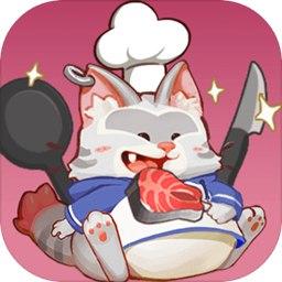 喵星人餐厅中文正式版v1.0 免费版