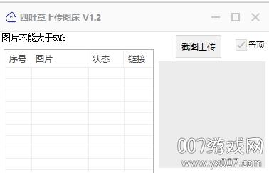 四叶草上传图床PC端v1.2 最新版