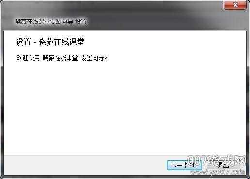 晓薇在线课堂官方正式版v1.0.1 免费版