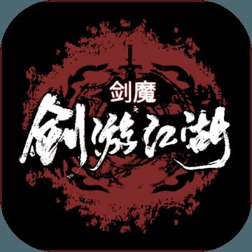 剑魔剑游江湖mud离线版v1.0.7 免费v1.0.7 免费版
