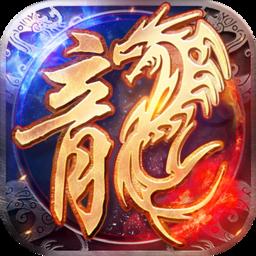 血龙冰雪龙魂沙城版v1.0 正式版