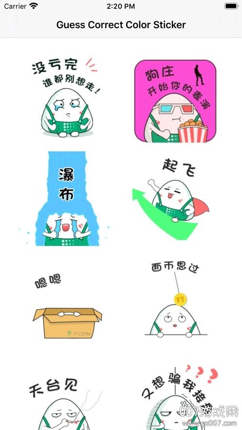 迷你世界pro-emoji表情包v1.3 iOS免费版