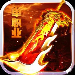九刃单职业官方中文版v1.0.1 稳定版