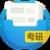 口袋题库考研会员特权破解版v5.2.6 手机版