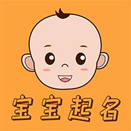 宝宝富贵起名助手最新版v1.1 清爽版