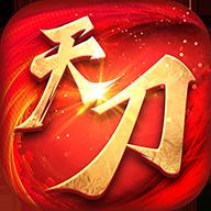天刀公益版无限元宝版v3.1.0 手机版