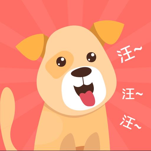 它说宠物交流器免付费版v3.2.912 安卓版