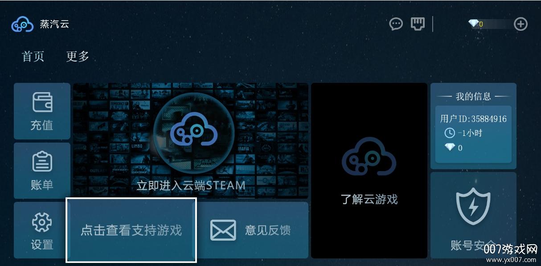 蒸汽云游戏官方最新版v2.4.4 pc版
