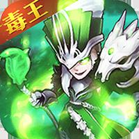 决战三国毒王豪华版V1.24 手机版