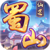 蜀山仙途高爆变态版v1.0 全新版