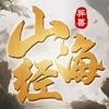 山海经异兽灵剑降临全屏特效版v2.0.0 苹果版