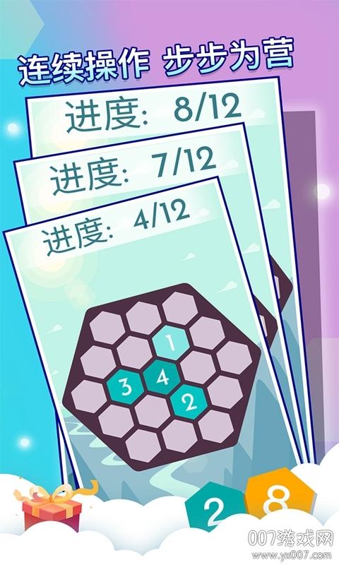 神奇六边形在线中文试玩版v1.0.5 最新版