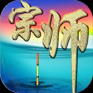 垂钓宗师长期可用测试服版v1.0 安卓版