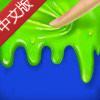 快清理粘液模拟器3无广告版v4.1 汉化版