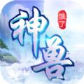 神兽饿了飞仙竞技版v1.1 苹果版