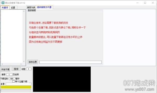 趣头条搜索下载短视频助手v1.0 绿色版